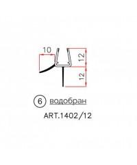 Черни двукомпонентни уплътнения - водобран 2,2 метра за 6 и 8 мм стъкло за душ кабини 1402/12